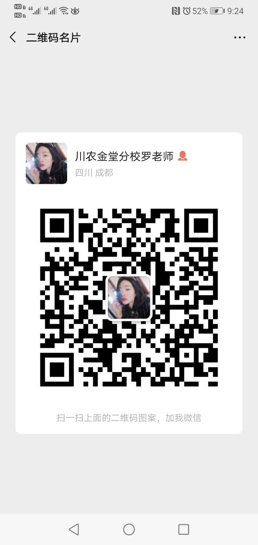 Screenshot_20200511_212420_com.tencent.mm.jpg